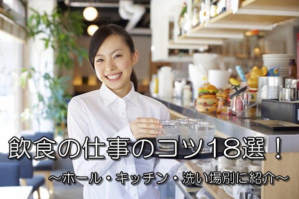 飲食店の仕事のコツ18選