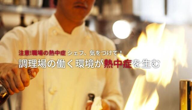 キッチン・調理場で熱中症になる割合や原因