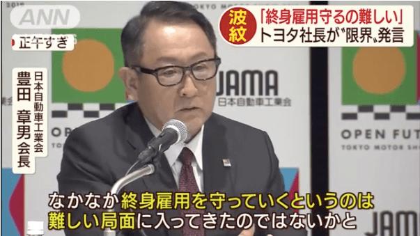 トヨタ会長・豊田章男氏による終身雇用は難しい発言