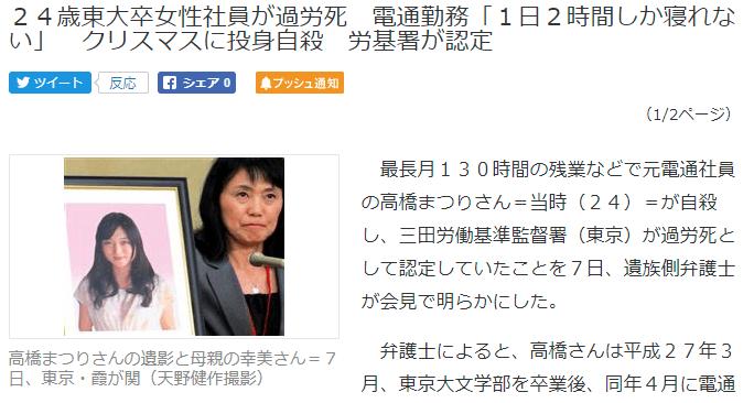 電通女性社員過労死自殺(産経新聞)